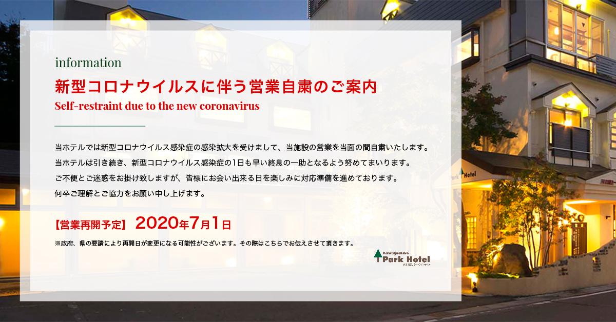 kawaguchikoparkhotel_banner