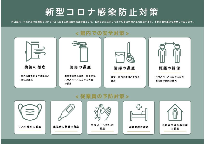 kawaguchikoparkhotel_infectioncontrol