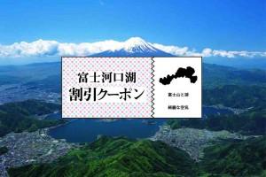 hukkou_yamanakakomura_logo